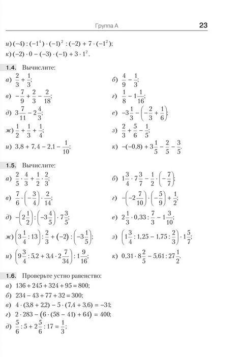 бубен математика полный сборник задач решебник