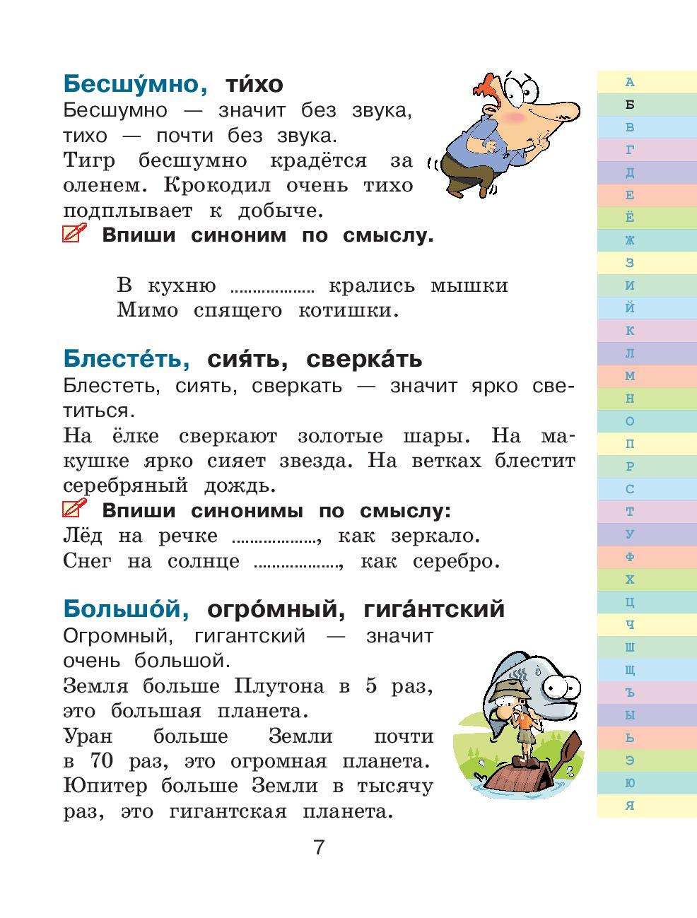Русский язык синонимы четвертый класс
