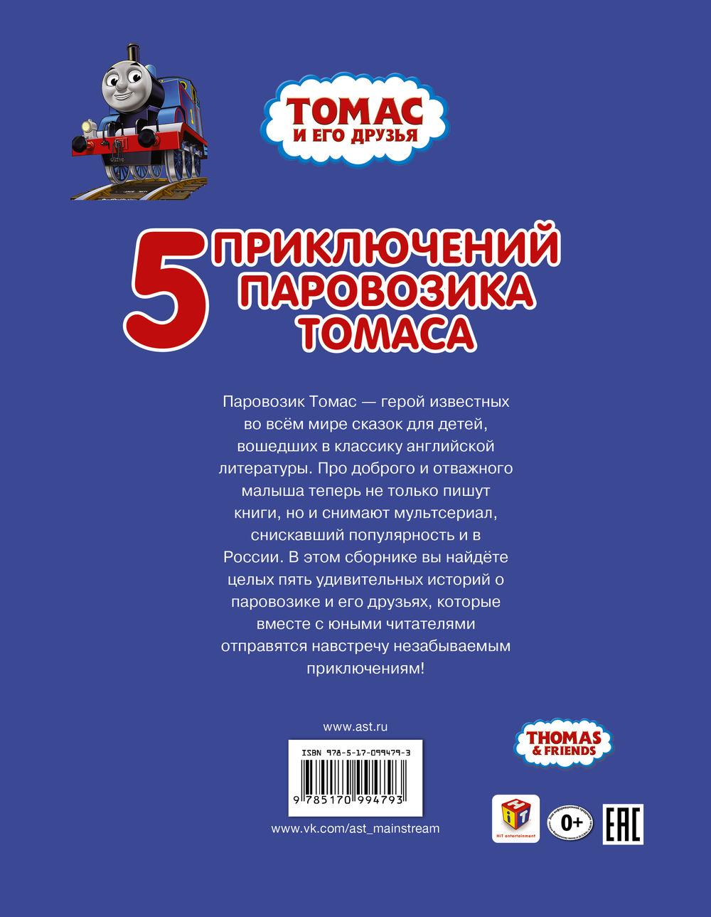 томас кастрюли инструкция