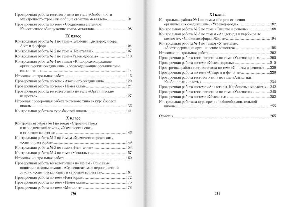Химия Контрольные и проверочные работы Тестовые задания  7 11 классы фото Химия Контрольные и проверочные работы Тестовые задания