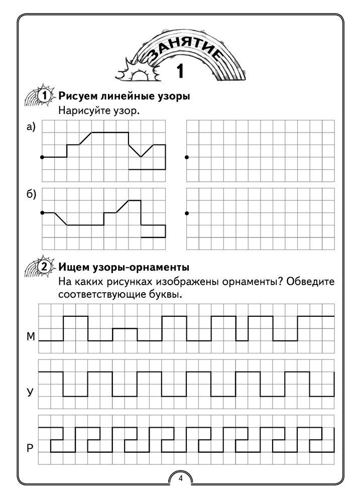 Факультатив математическая радуга 1 класс