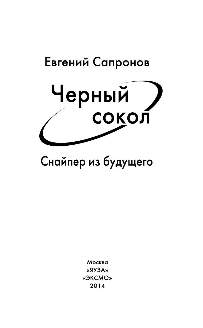 Черный сокол. Снайпер из будущего новая книга Сапронова Е.А