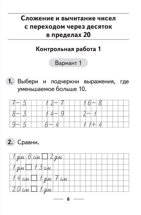 Математика Контрольные и проверочные работы класс Татьяна   Математика Контрольные и проверочные работы 2 класс фото картинка 3