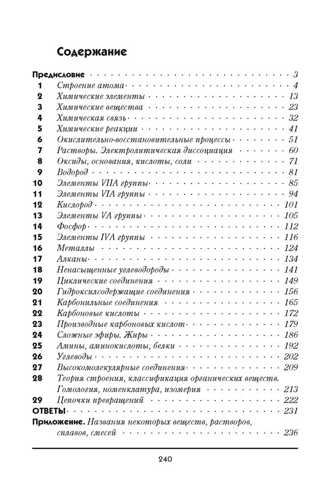Химии тренажер врублевский 2019 по решебник