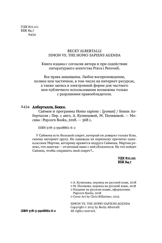 саймон и пропаганда гомо сапиенс читать на русском
