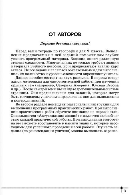 Практическая работа по географии 8 класс ответы витченко обух
