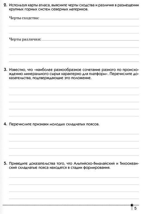 Ответы к печатной тетради по географии для 9 класса авторов а.н витченко г.г обух н.г станкевич