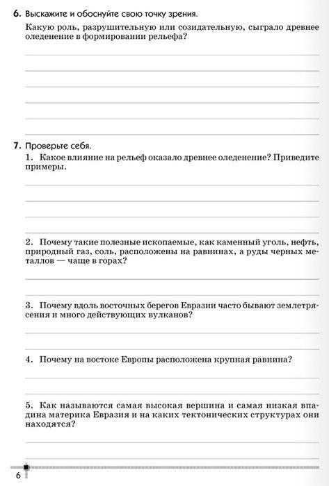 Решебник общая география 11 класс тетрадь для практических работ и индивидуальных заданий а.н витченко г.г обух н.г станкевич