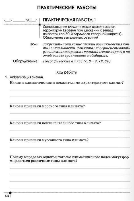География материков и стран 8 класс рабочая тетрадь ответы витченко