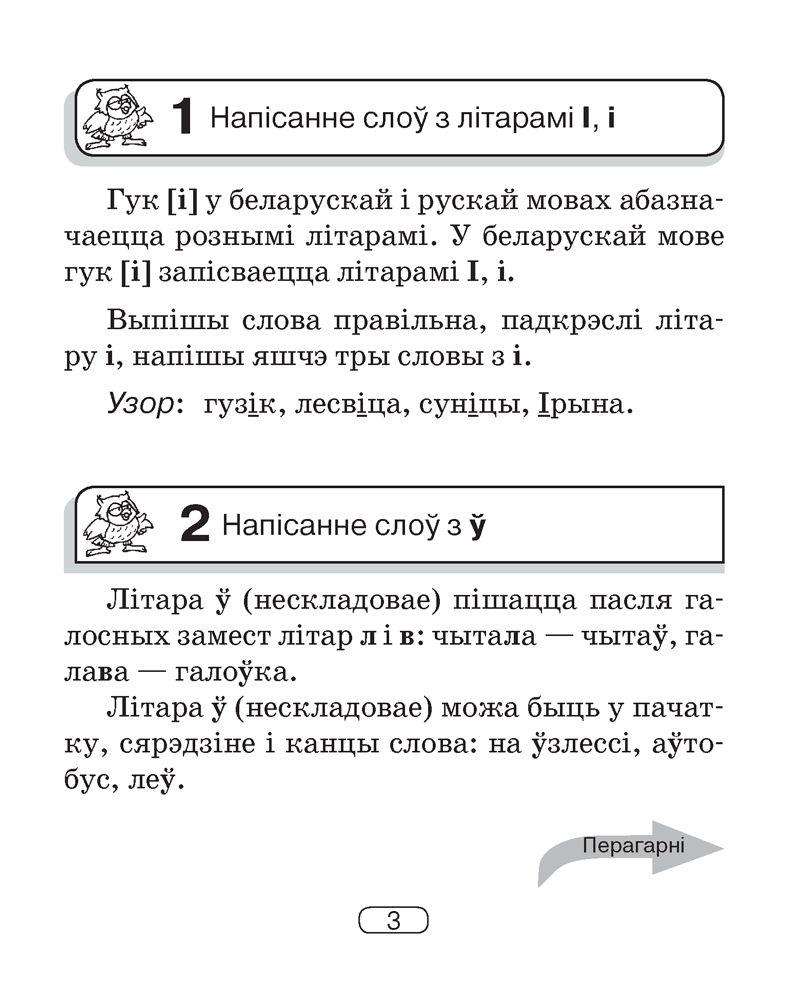 Домашние задания по белорусской мове 4 класса