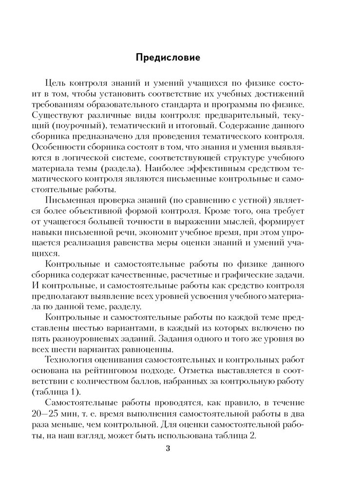 Решебник По Лабораторным Работам По Физике 7 Класс Исаченкова