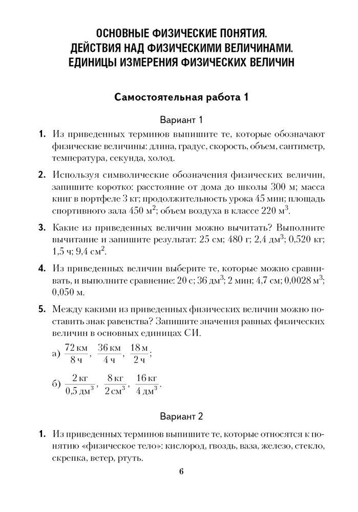 Физика Контрольные и самостоятельные работы классы В   Физика Контрольные и самостоятельные работы 6 9 классы фото