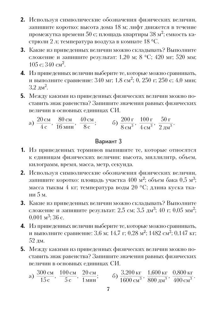 Физика Контрольные и самостоятельные работы классы В   Физика Контрольные и самостоятельные работы 6 9 классы фото картинка