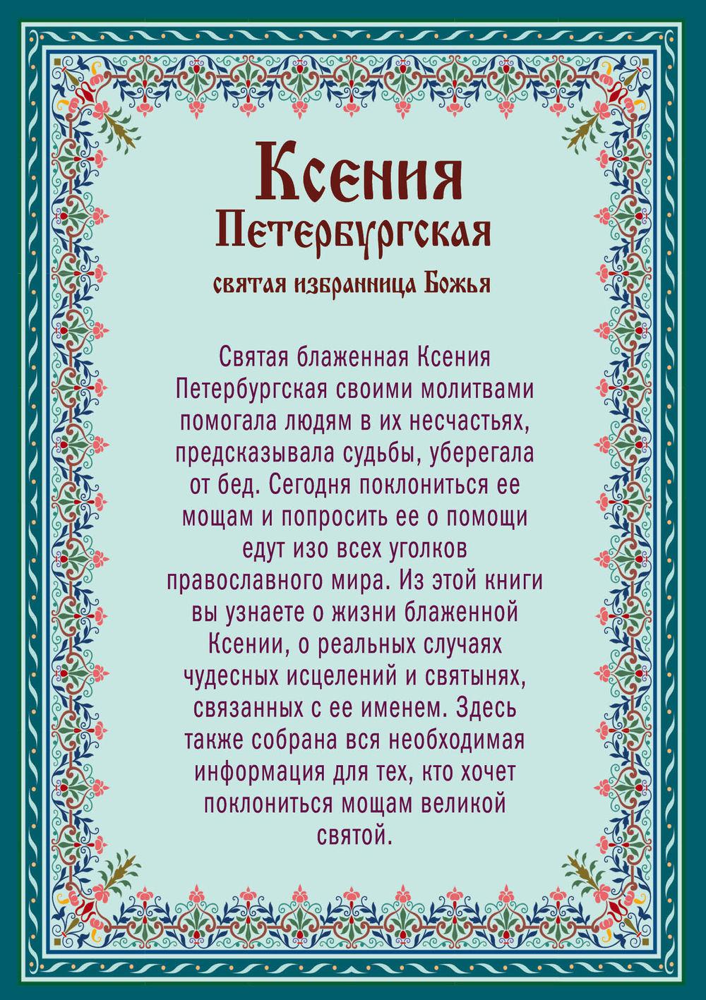 Как писать письмо ксении петербургской