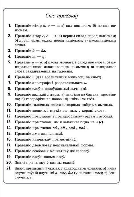 Беларуская мова за курс