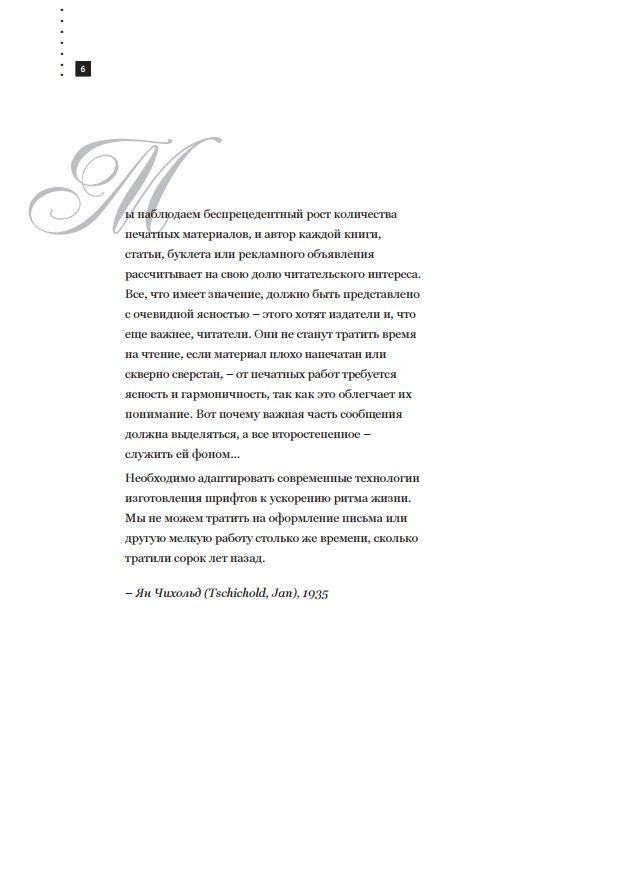 Робин уильямс. дизайн для недизайнеров