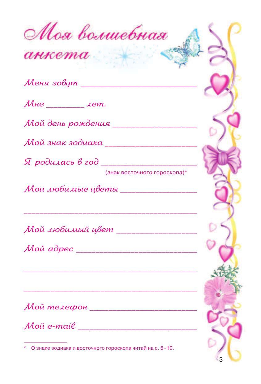 Игры на телефон личный ежедневник для девченки