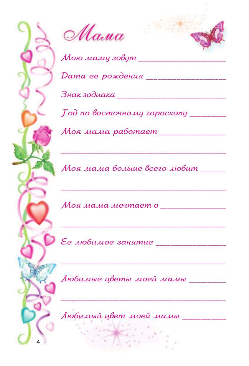 картинки на дневник для девочек личный дневник