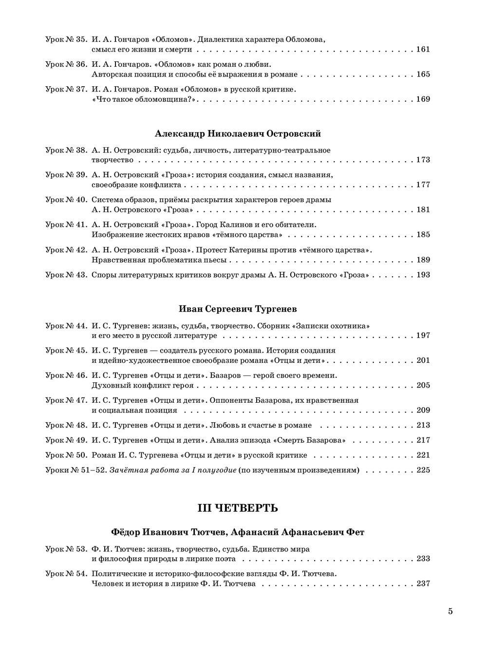 Конпект уроков по русскому языку 2 класса с белязыком обучения в беларуси