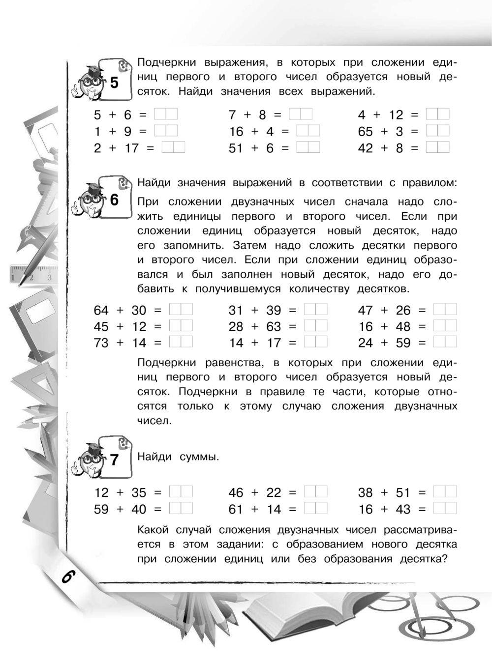 Задания по математике 3 класс занков