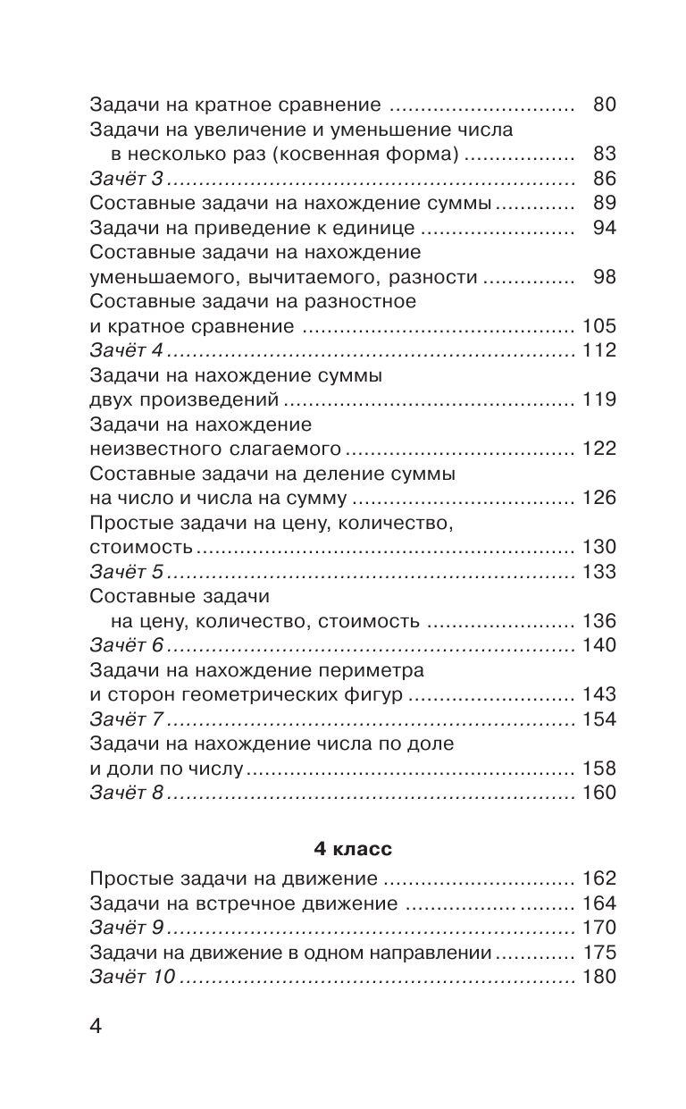 Решебник сборник задач по математике узорова 4 класс ответы