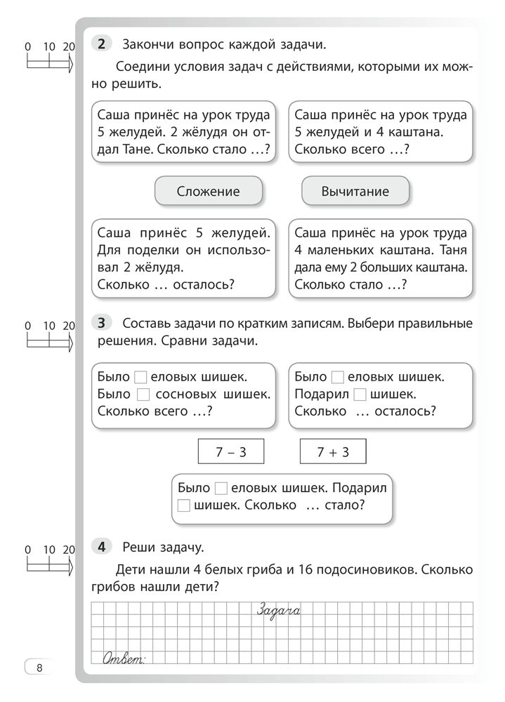 математика 3 класс чеботаревская николаева 2013