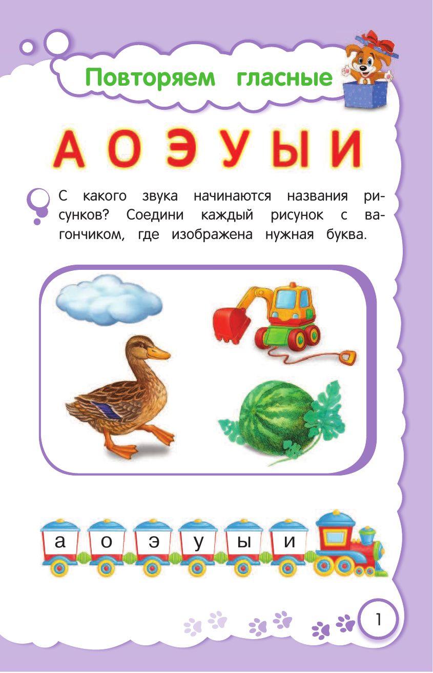 Скачать детские книги читаем по слогам
