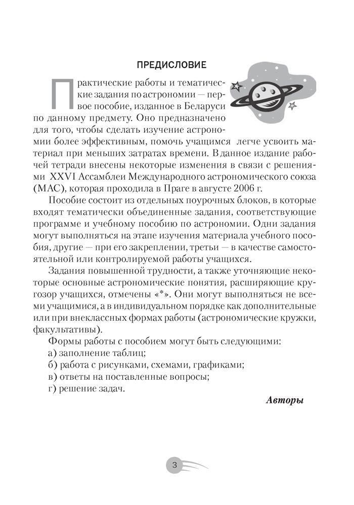 Решебник Астрономии 11 Класс Практические Работы И Тематические Задания