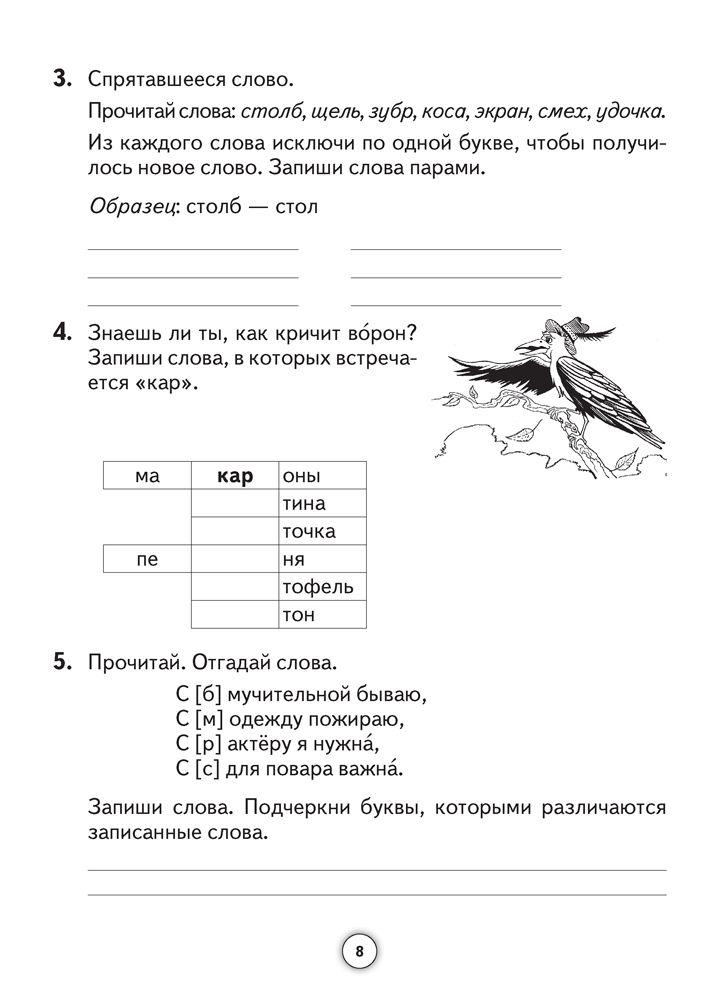 Планирование факультатива тайны звуков и букв 2 класс