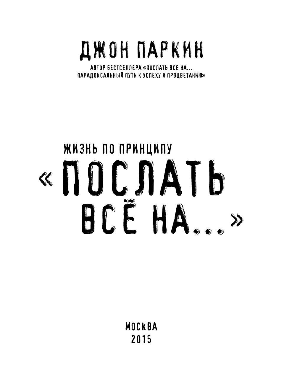 Нестандартный путь к полному счастью» Джон Паркин - купить книгу «Жизнь по  принципу