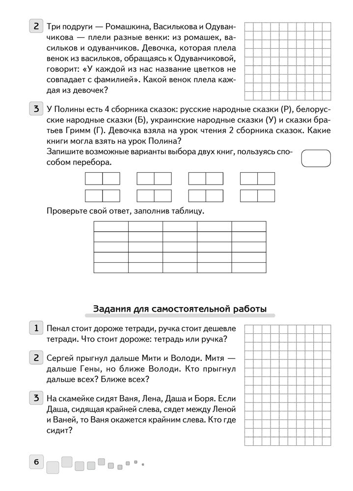 Решение задач для 3 класса ответы решение задач про изюм и виноград