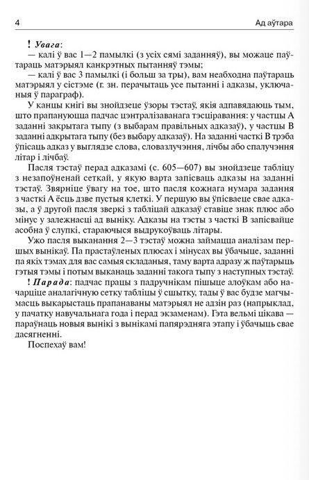 Беларуская мова ў пытаннях і