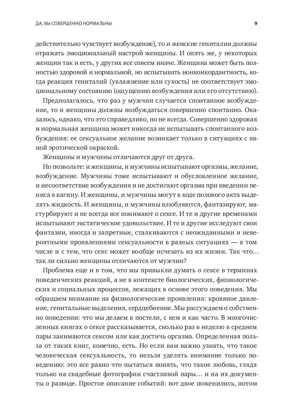 Техника секса книга 24 фотография
