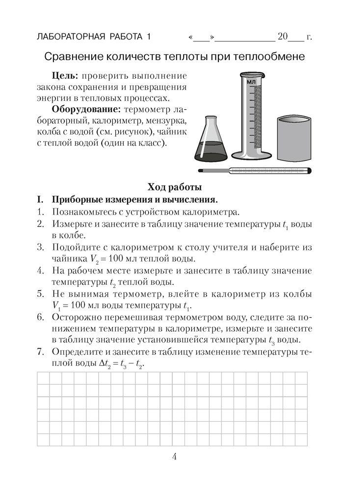 Лабораторные работы по физике 8 класс исаченкова тетрадь