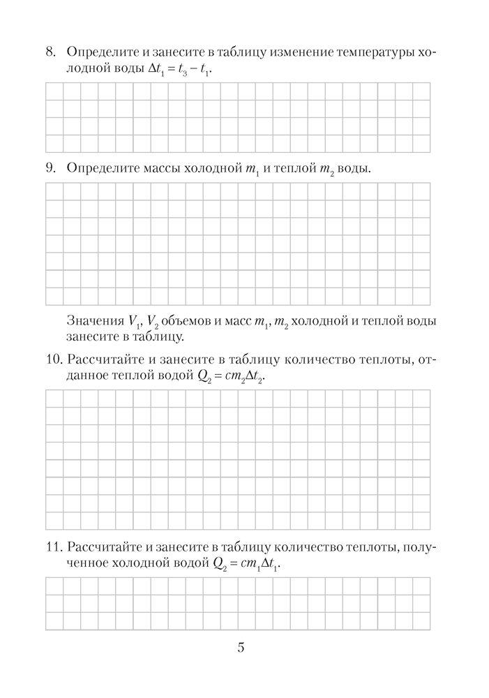 Скачать решебник лабораторные работы и экспериментальные исследования по физике для 8 класса а.л исаченкова ю.д лещинский