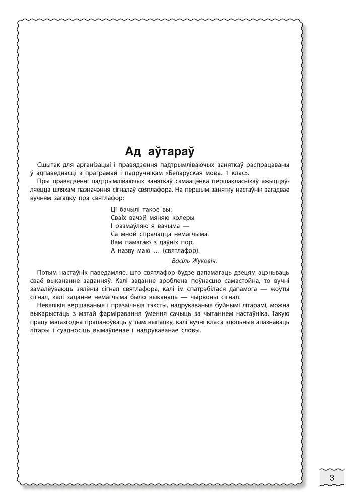 Беларуская мова. 1 клас.