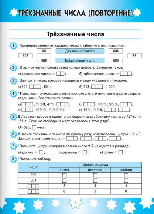 Игровые задание по математике 4 класс