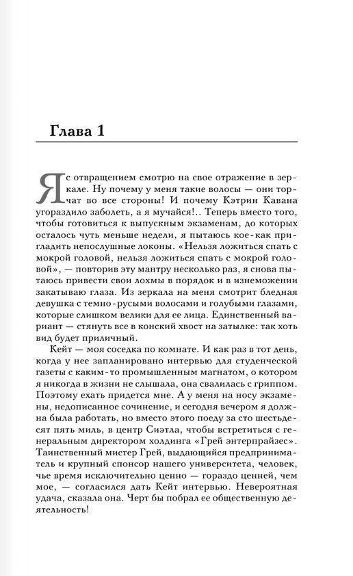 Сексуальные сцены в книге пятьдесят оттенков серого
