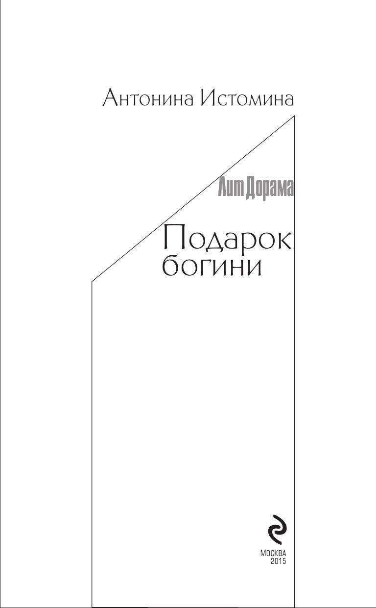 Антонина истомина подарок богини 2 книга