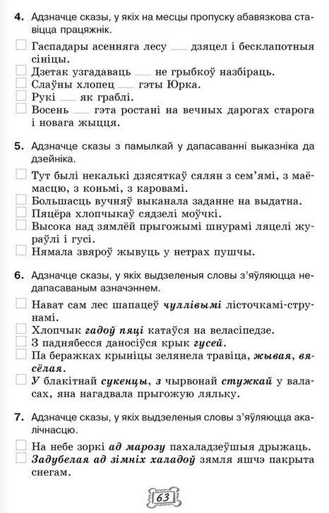 Гдз по белорусскому языку 3 класс свириденко 2017 - залит актуальный дистрибутив