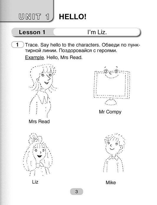 Рабочая тетрадь по английскому языку 4 класс м лапицкая