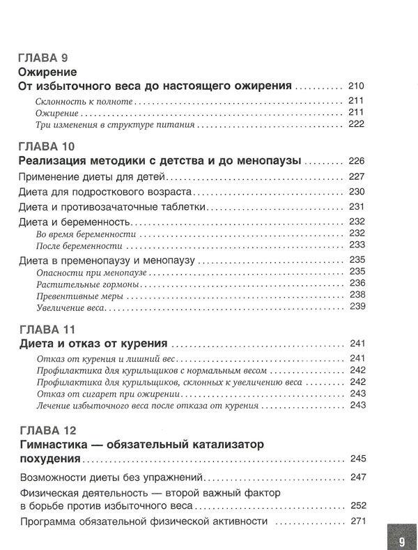 """Диета дюкана: простое и вкусное меню для фазы """"атаки""""."""
