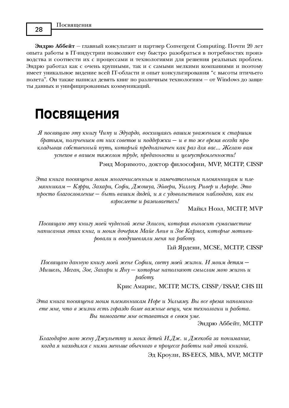 Книга microsoft exchange server 2010 полное руководство pdf скачать