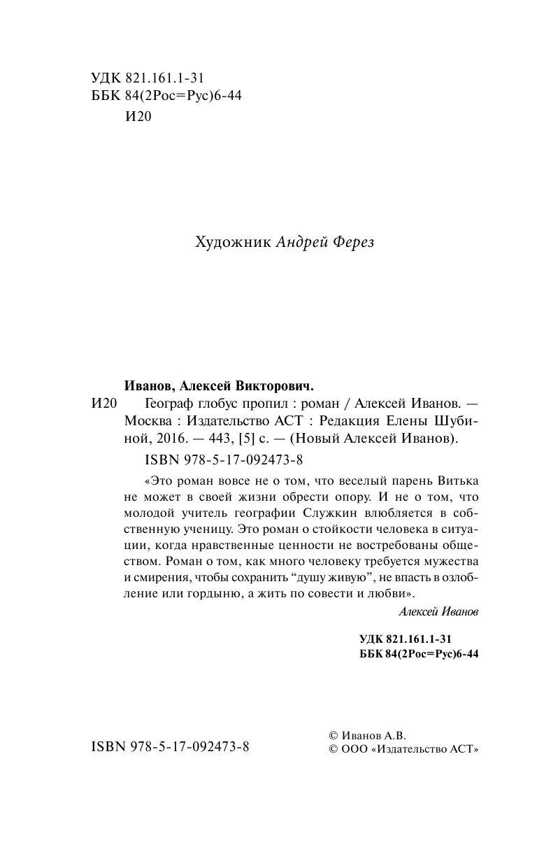 Книгу иванова алексея пропил глобус географ