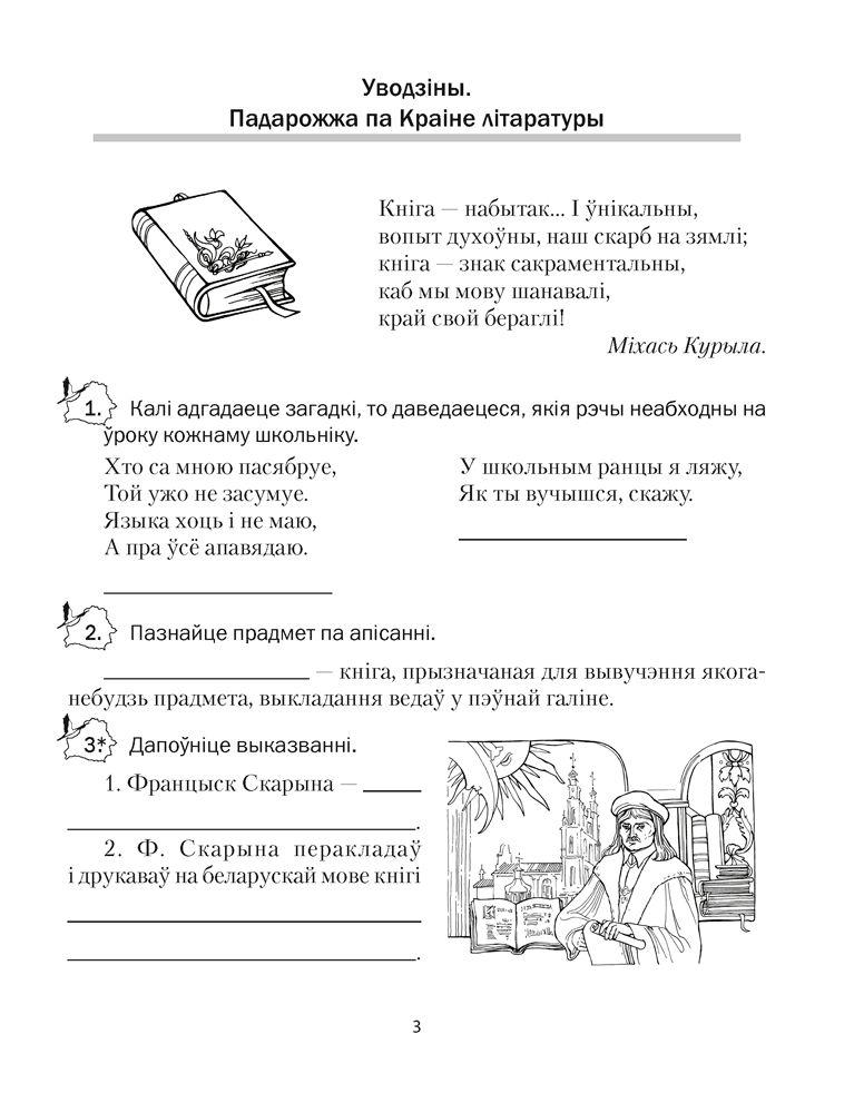 белорусская литература 5 класс рабочая тетрадь михнович