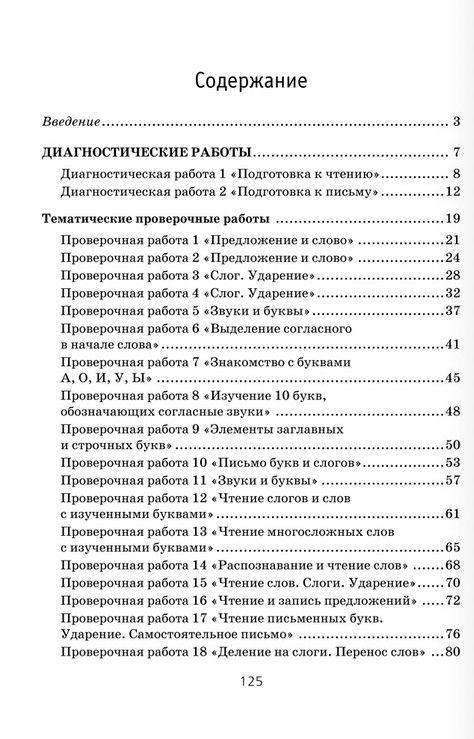 Обучение грамоте Тематический контроль Контрольное списывание  Тематический контроль Контрольное списывание Проверка навыка чтения 1 класс Обучение грамоте