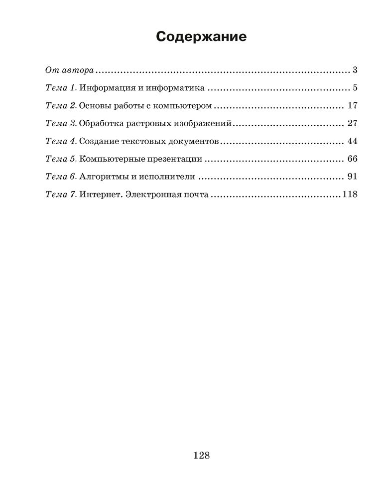 Решебник По Информатике 6 Класс Овчинникова