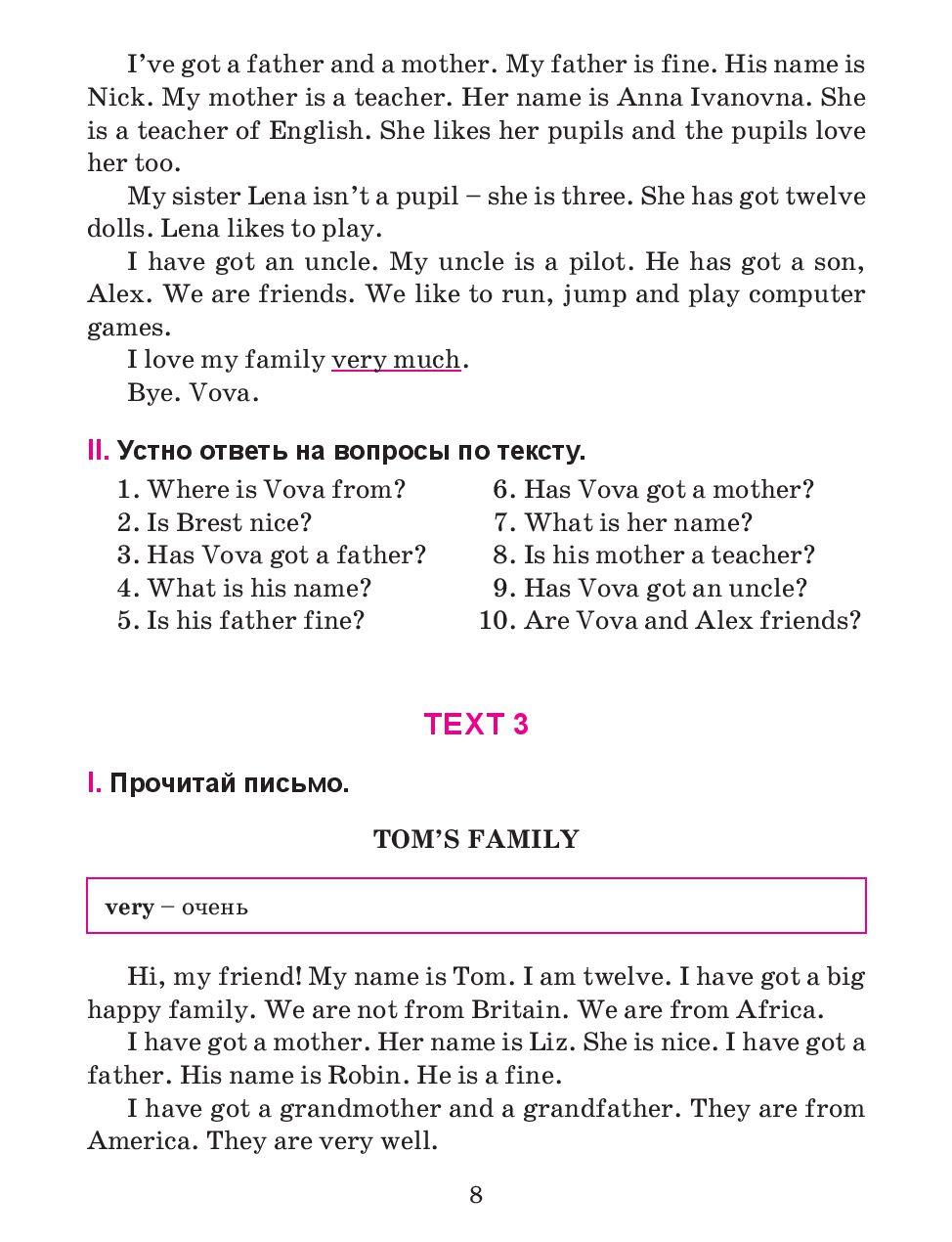 Английский текст для 3 класса