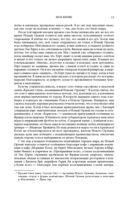 Глава 2 стр.2