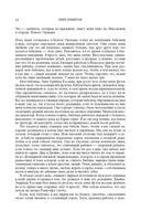 Глава 2 стр.3